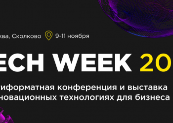 Russian Tech Week 2021. New laws and challenges. What changes await the tech business in 2022 12